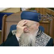 אביהם של ישראל חלק י' עשירי