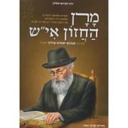 מרן החזון איש-מרן רבי אברהם ישעיהו קרליץ זצוק