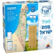 פאזל ישראל