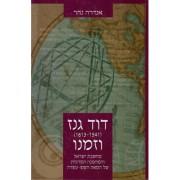 דוד גנז (1613-1541) וזמנו מחשבת ישראל והמהפכה המדעית של המאה השש-עשרה