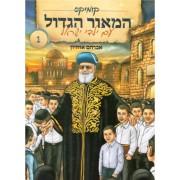 המאור הגדול עם ילדי ישראל  1