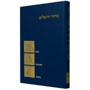 מחזור קורן מהדורת ירושלים לשלוש רגלים בכרך אחד