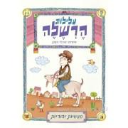סדרת מעשיות יהודיות-עלילות הרשלה-אזל במלאי!!!!