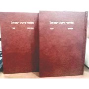 מחזור רינת ישראל - לראש השנה ויום כיפור