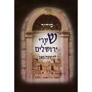 סידור שערי ירושלים לתשעה באב-אזל במלאי!!