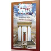 השגרירים - מן הזבחים ומן הפסחים