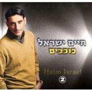 חיים ישראל - כוכבים