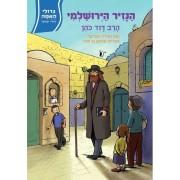 הנזיר הירושלמי - הרב דוד כהן