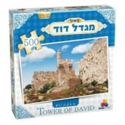 פאזל מגדל דוד