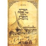 הגדה של פסח לשנה הזאת בירושלים