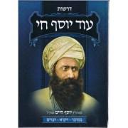 עוד יוסף חי דרשות- סט 2 כרכים