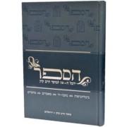 ספר יובל ה-70 למוסד הרב קוק - 2 כר'