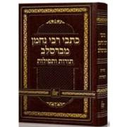 כתבי רבי נחמן מברסלב תורות ותפילות