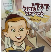 דודי גדול לבד יכול בבית הכנסת