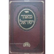 מאור ישראל - על הש