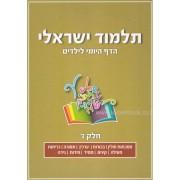 תלמוד ישראלי-הדף היומי לילדים (ז')