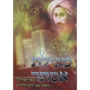 מגילת אסתר - החיד