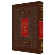 סידור קורן - מהדורה אישית
