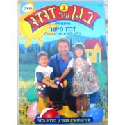 בגן של דודו (1) גן הילדים הדתי
