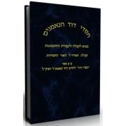 חסדי דוד הנאמנים ז-ח