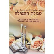 ספר סגולת התפילה
