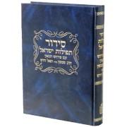 סידור תפילות ישראל