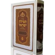 סידור תפילת ישראל