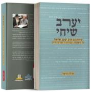 יערב שיחי-שיחות עם הרב יעקב אריאל