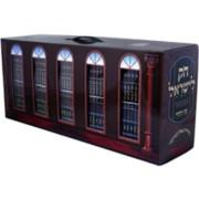 חק לישראל המבואר עוז והדר