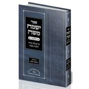 ספר ישמח משה חלק א' או ב' כל כרך