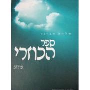 ספר הכוזרי -סט 4 כרכים