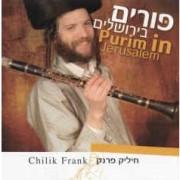 פורים בירושלים Purim in Jerusalem-אזל במלאי!!