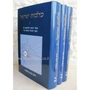 מלכות ישראל- ג' כרכים-אזל במלאי ובהוצאה!