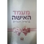 מעמד האישה בראייה יהודית
