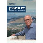 ציר ולרשטיין - פנחס ולרשטיין - איש ההתיישבות
