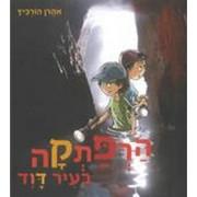 הרפתקה בעיר דוד