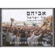 אביהם של ישראל חלק ג'