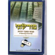 מורשתי מאגרי היסוד ביהדות - על דיסק אונקי