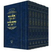 תלמוד ירושלמי השלם והמבואר