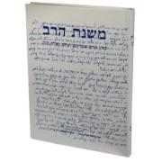 משנת הרב הרב אברהם יצחק הכהן קוק
