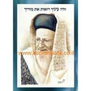 ציור - הרב מרדכי אליהו