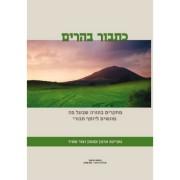 כתבור בהרים-מחקרים בתורה שבע