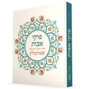 פרקי אבות בביאור הרב עדין אבן ישראל שטיינזלץ