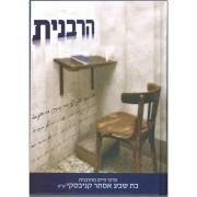 הרבנית