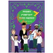 סט שלום בנייך - 5 ספרי ילדים