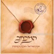 המכתב-תורת ישראל/אמת ומסתורין