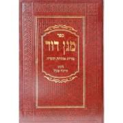 מגן דוד-סודות אותיות התורה