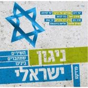 ניגון ישראלי-אוסף