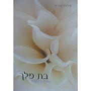 בת מלך - נשים ביהדות