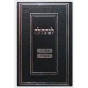 אביהם של ישראל חלק ח'